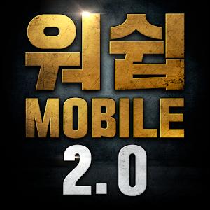 워쉽모바일 2.0 업데이트 신규 군함 추가!