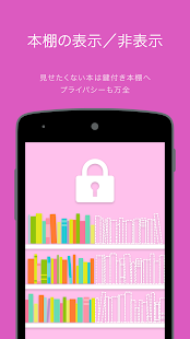電子書籍BookLive!Reader- screenshot thumbnail