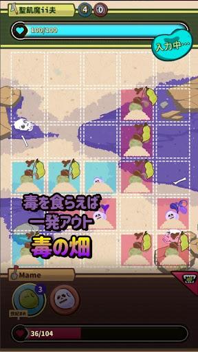 世紀末豆まきバトル screenshot 6