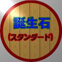 誕生石 (スタンダード) icon