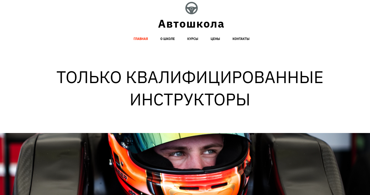 Пример сайта с простой структурой и лаконичным дизайном