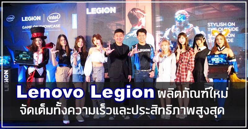 เลอโนโวเปิดตัวผลิตภัณฑ์ เสริมทัพ Lenovo Legion สำหรับเกมเมอร์