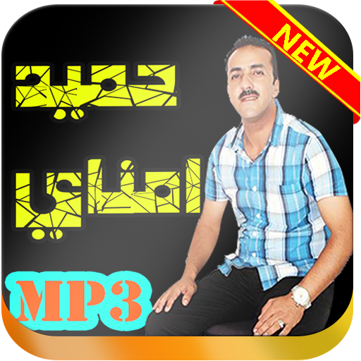 amayno tachlhit mp3