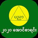 အောင်စာရင်း-2020 Myanmar Exam Results icon