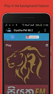 Sinhala Radio- screenshot thumbnail