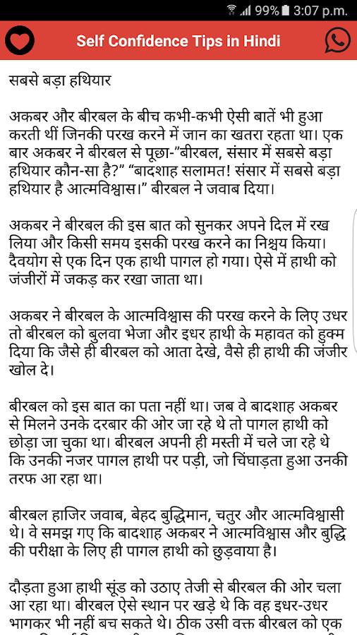 self confidence tips in hindi screenshot