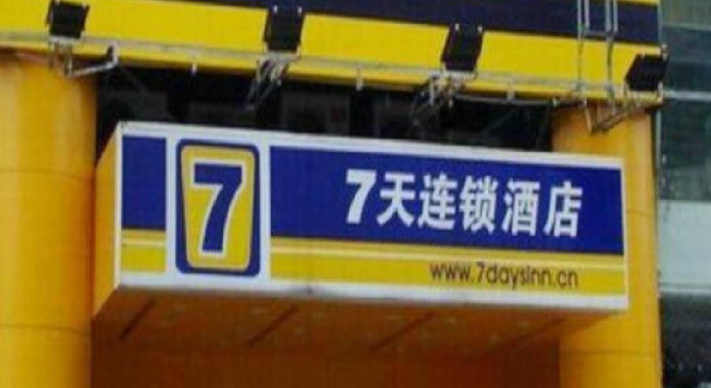 7 Days Inn Dongyang Hengdian Studio City Branch