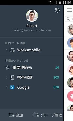 Works Mobile アドレス帳