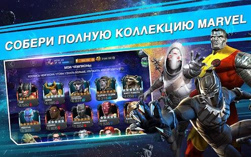 MARVEL: Битва чемпионов Screenshot
