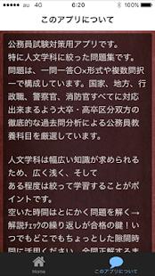 公務員試験 人文学科 世界史・日本史 就活対応 - náhled