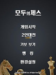 모두의체스- screenshot thumbnail
