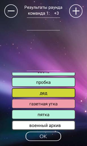 u0418u0433u0440u0430 u0422u0430u0431u0443 u043du0430 u0440u0443u0441u0441u043au043eu043c (Taboo)  screenshots 4