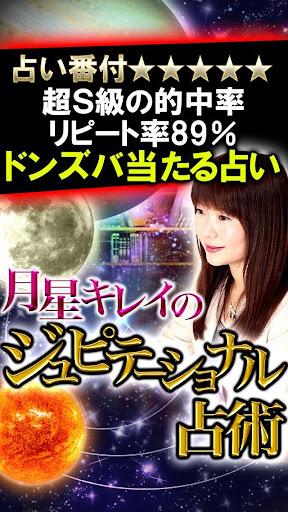 【的中率SSS級】当たる占い◆月星キレイ