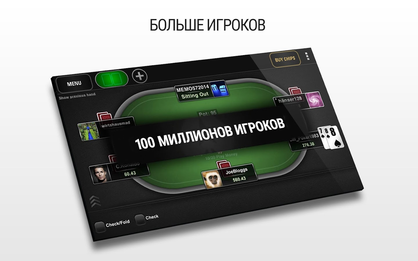 PokerStars Poker: Texas Holdem – скриншот