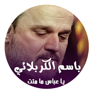 لطيمة يا عباس ما متت - جديد باسم الكربلائي for PC