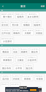 App 日本郵便番号 APK for Windows Phone
