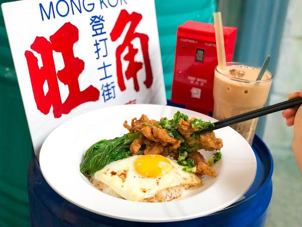 你知道香港區域號碼是多少嗎?老闆香港人!超港式地道平價美食「捌伍貳冰室」(文末菜單)