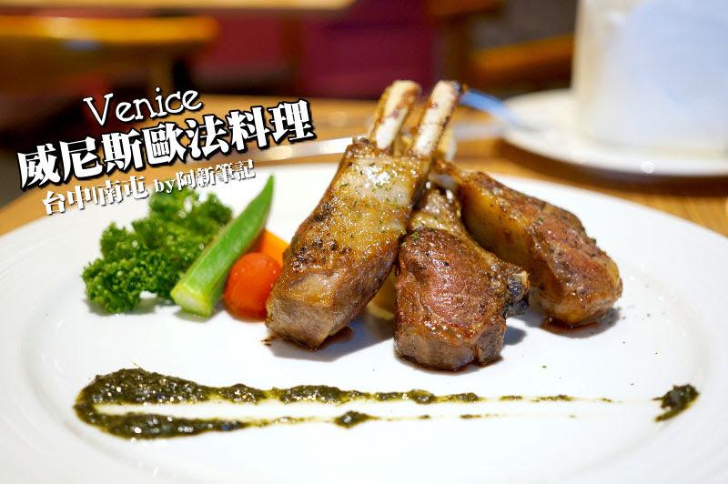 威尼斯歐法料理|公益路巷弄餐廳,櫻桃鴨皮酥肉嫩,法式小羔羊香而不騷,人氣名店必吃。