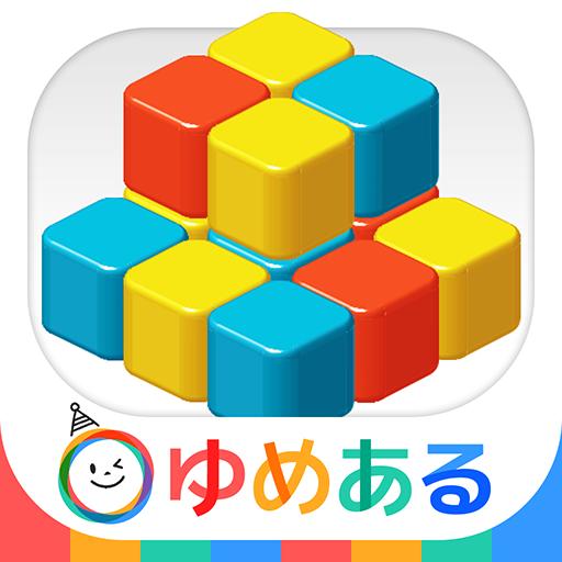 カウントキューブ(知育学習-脳トレーニングゲーム) 教育 App LOGO-APP開箱王