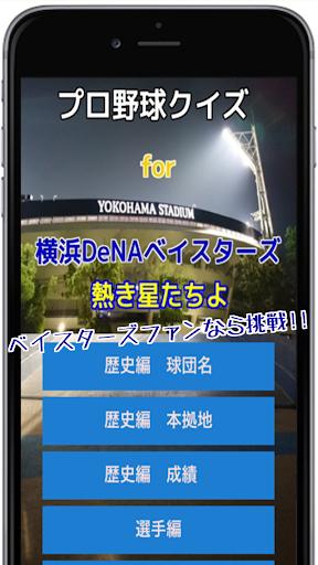 玩免費運動APP|下載プロ野球クイズFOR横浜DeNAベイスターズ「熱き星たちよ」 app不用錢|硬是要APP
