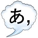 テストクライアントforGoogle日本語入力CGIAPI icon