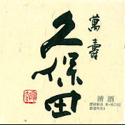 Kubota Manju (Daiginjo, Niiagata, 720ml)