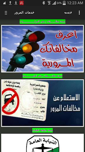 خدمات المرور فى القانون الجديد