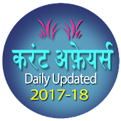Current Affairs Hindi 2017-18