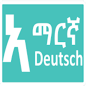አማርኛ ጀርመንኛ German Amharic Quiz