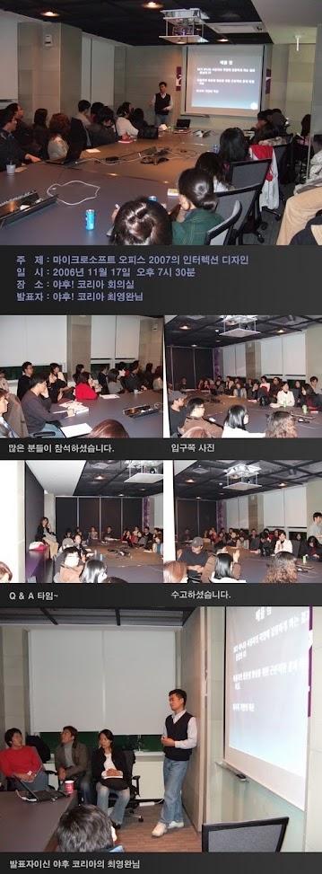 한국HCI연구회 11월 정기모임과 오피스 2007 사례 발표