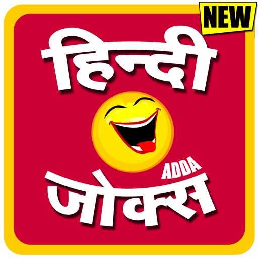 Funny Jokes in Hindi - हिंदी चुटकुले - Chutkule