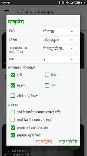 Sajha Sabha - náhled