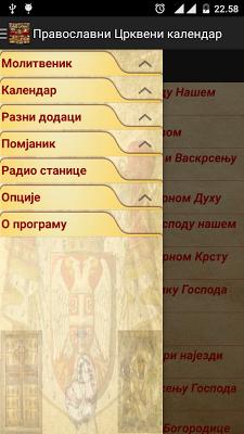 Православни календар - screenshot