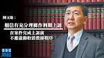 【佔中九子案】陳文敏相信有理據提刑期上訴 官引英案例未提原審判決曾被推翻