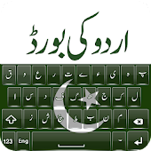 Pak Flag Urdu Keyboard