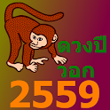 ทำนายดวงปี 2559