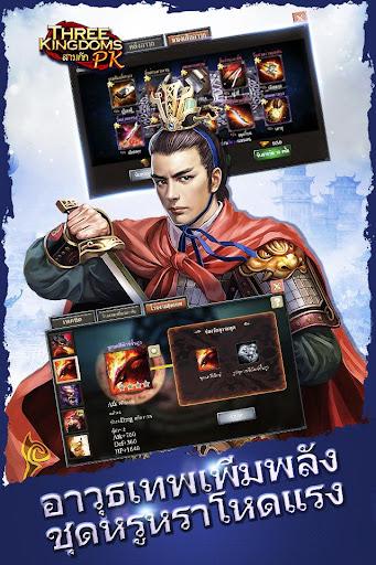 Three Kingdoms PKu2014u0e2au0e32u0e21u0e01u0e4au0e01 PK 11.1.0 screenshots 4