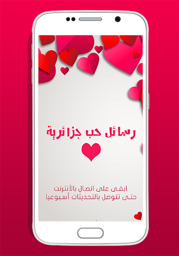 رسائل حب جزائرية