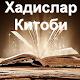 Ҳадислар Китоби Download for PC Windows 10/8/7