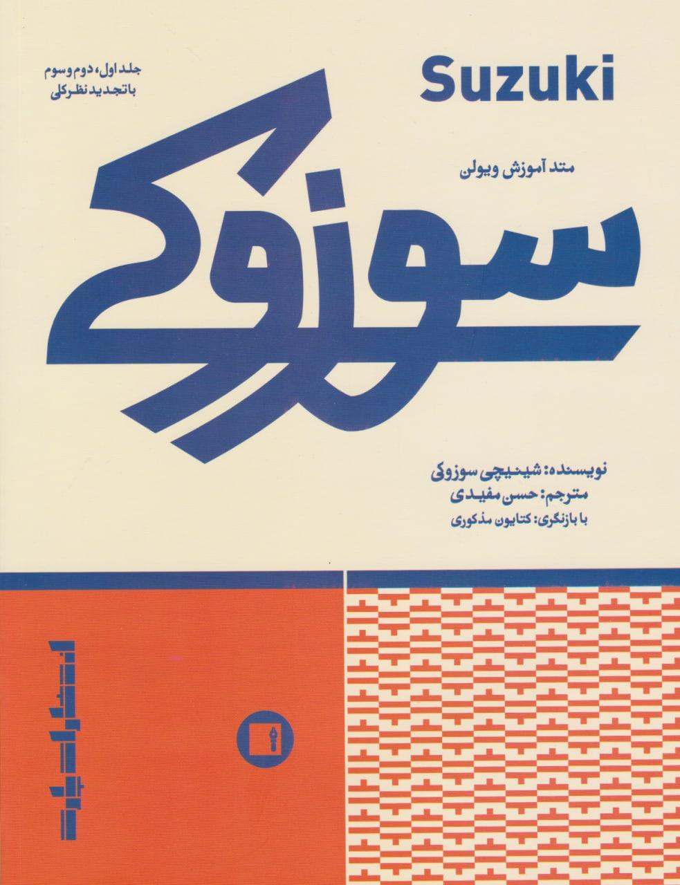 کتاب اول دوم سوم سوزوکی شینیچی سوزوکی انتشارات پارت