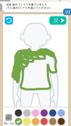 面通し:犯人の似顔絵を描こうのおすすめ画像1