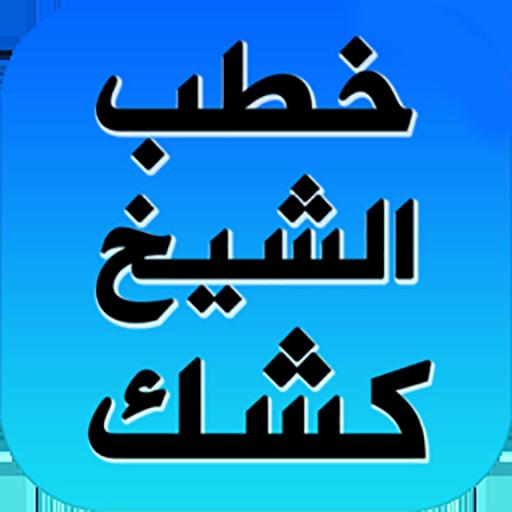 دروس وخطب الشيخ عبد الحميد كشك