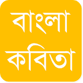 Bangla Poems - বাংলা কবিতা