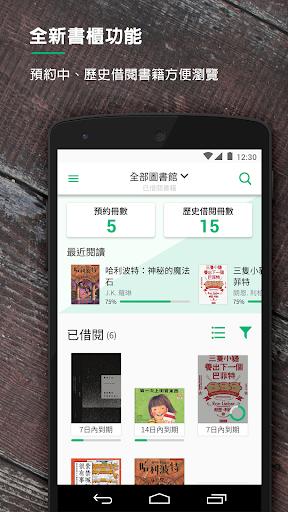 udn 讀書館 screenshot 5
