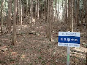 旧三嶽寺跡