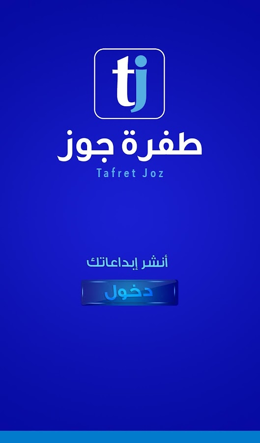 tafretjozApp- screenshot