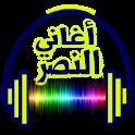 أحلى اغاني النصر بدون نت icon