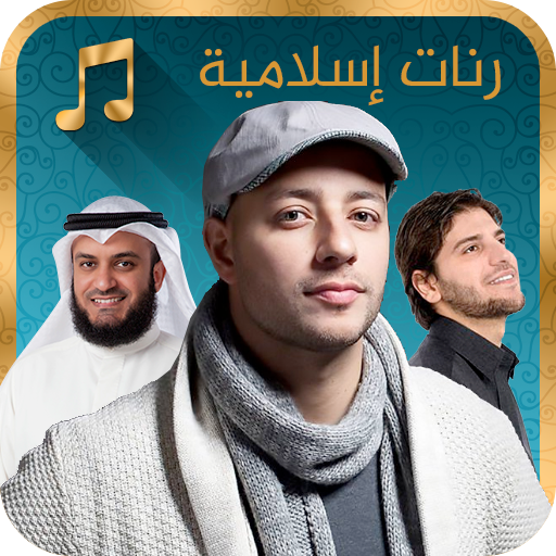 Free Islamic Ringtones 20  file APK for Gaming PC/PS3/PS4 Smart TV
