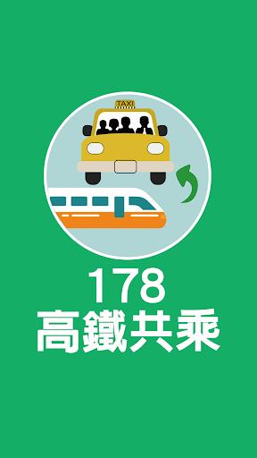 178高鐵共乘