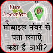 Tải Mobile Number Locator APK